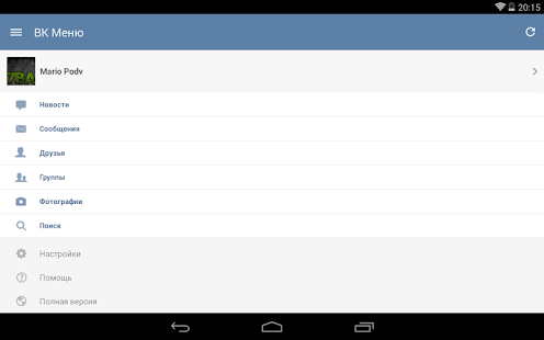 App MyVk Гости и Друзья Вконтакте APK for Windows Phone