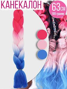 Канекалоновая косичка, малиновый, розовый, синий