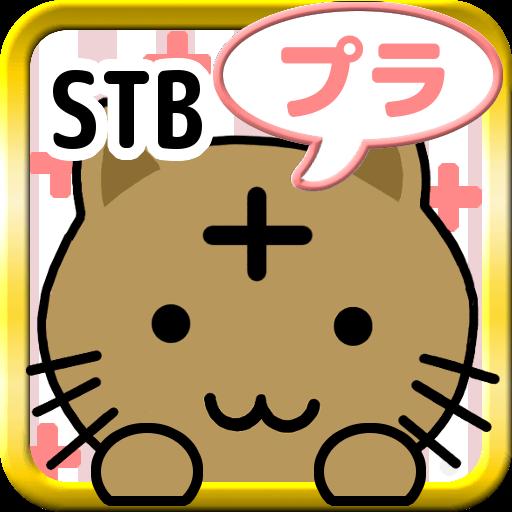脳トレ革命!プラプラス!~ピラミッド計算パズル STB~ (game)