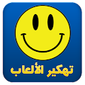 APK App ﺗﻬﻜﻴﺮ ﺍﻷﻟﻌﺎﺏ Prank for iOS