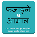 App Fazail e Amaal in Hindi Vol-1 apk for kindle fire