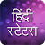 Lattest Hindi Status 2017 in hindi file APK Free for PC, smart TV Download