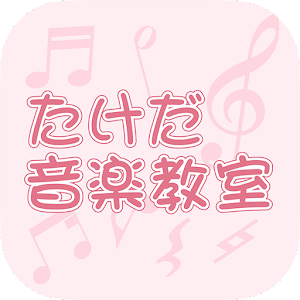 Download free たけだ音楽教室公式アプリ for PC on Windows and Mac