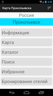 Карта Прокопьевска - screenshot