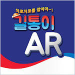 길통이AR(한국도로공사) Icon