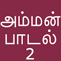 Tamil Bakthi Padalgal Amman V2 APK for Bluestacks