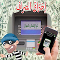 اختراق البنوكATM prank APK for Bluestacks