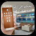 تحكم في اي تلفاز عن بعد Prank