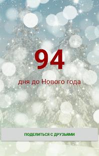 App Дней до Нового года apk for kindle fire