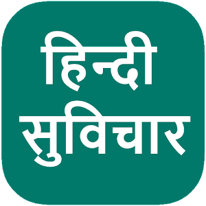 Download Hindi Suvichar (Quotes) For PC Windows and Mac