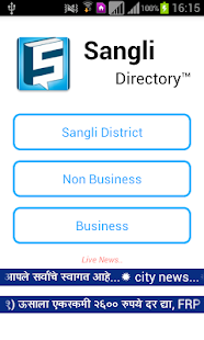 Sangli Directory - screenshot