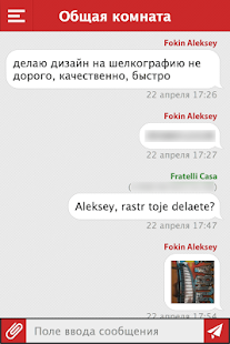 Uzbtextile Chat- screenshot thumbnail