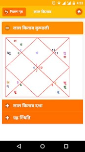 Kundli Software   Astrology   Android Apps On Google Play