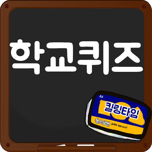 School Quiz (game)