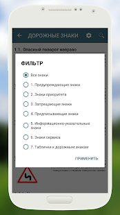 Дорожные знаки 2017 Украина APK for iPhone