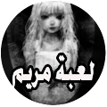 لعبة مريم APK for Bluestacks