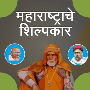 Download Maharashtrache Shilpkar For PC Windows and Mac