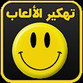 لوكي باتشر (نسخة عربية) Prank
