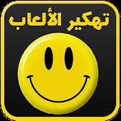لوكي باتشر (نسخة عربية) Prank APK for Windows