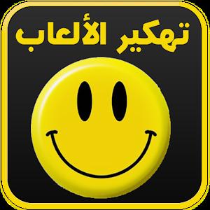 Download لوكي باتشر (نسخة عربية) Prank APK