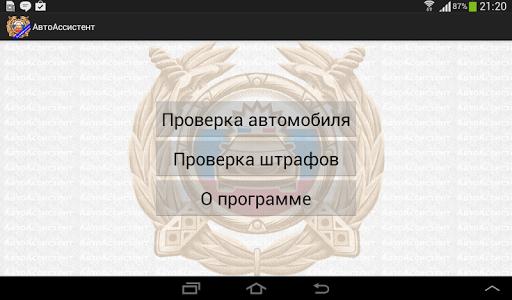 АвтоАссистент screenshot 12