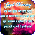 App Hindi Good Morning Images APK for Kindle