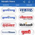 Marathi Newspaper All News APK for Bluestacks