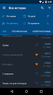 App Страшные истории APK for Windows Phone
