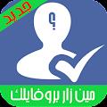 App معرفة من زار بروفايلك Prank APK for Kindle