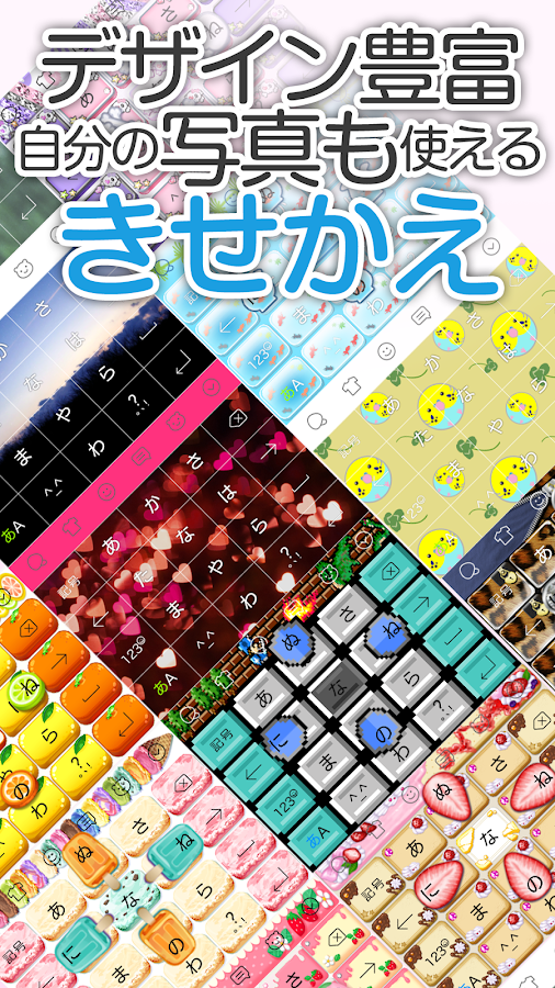 Simeji Japanese keyboard+Emoji Screenshot 1