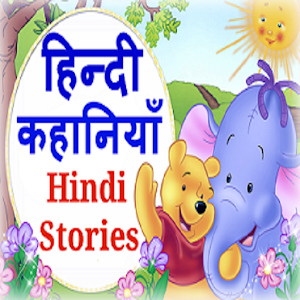 Download Hindi Story For PC Windows and Mac