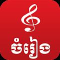 Khmer Music Box