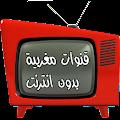 Download Android App قنوات مغربية بدون انترنت 2017 for Samsung