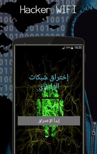 Download إختراق كود الويفي Prank APK to PC