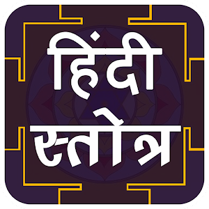 Download free A-Z Stotra Sangrah for PC on Windows and Mac
