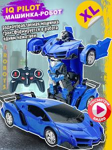 """Машинка серии """"Город Игр"""", трансформер на радиоуправлении, синий"""