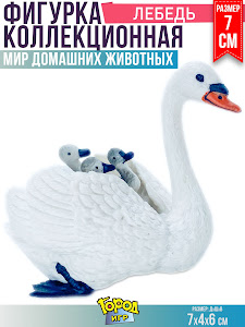 "Игрушка-фигурка серии ""Город Игр"", лебедь L, белый"