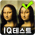 Game Spot the Differrence - IQ test apk for kindle fire