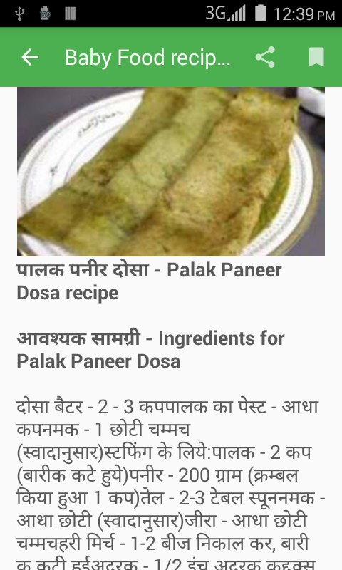 Baby Food Recipes Hindi Screenshot