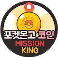 Download 포켓몬고 미션킹 - poketmon go 코인 무료생성 APK for Android Kitkat