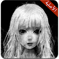 Game لعبة مريم الأصلية - Mariam APK for Windows Phone