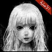 لعبة مريم الأصلية - Mariam