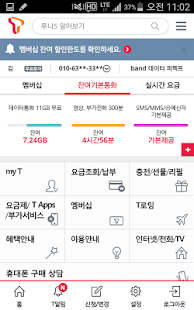 Free Download 모바일 T world APK for Samsung