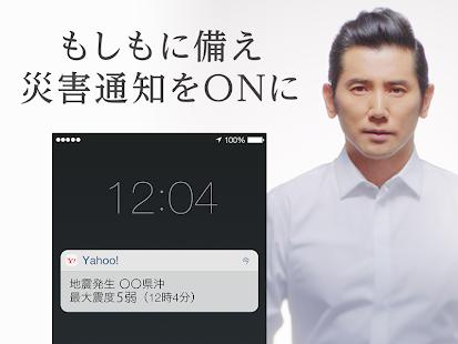 Free Yahoo! JAPAN 無料でニュースに検索、天気や災害も APK for Windows 8
