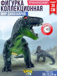 """Игрушка-фигурка серии """"Город Игр"""", динозавр тираннозавр XL, со звуком"""