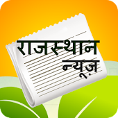 Rajasthan News APK for Bluestacks