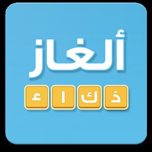 ألغاز ذكاء  Released on Android - PC / Windows & MAC