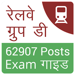 RRC Group D 2018 Railway Hindi