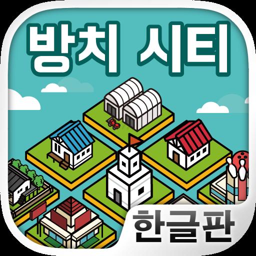 방치 시티 ~나만의 마을을 만들어보자!~ (game)