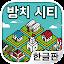 방치 시티 ~나만의 마을을 만들어보자!~ for Lollipop - Android 5.0